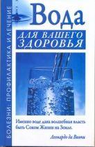 Джерелей А.Н. - Вода для вашего здоровья' обложка книги