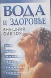 Дудинский Д.И. - Вода и здоровье' обложка книги