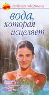 Никитина Т. - Вода, которая исцеляет' обложка книги