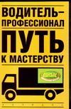 Иванов В.Н. - Водитель- профессионал. Путь к мастерству' обложка книги