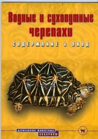 Водные и сухопутные черепахи