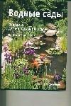 Хелм Б. - Водные сады : Водоемы : дизайн, создание и уход обложка книги