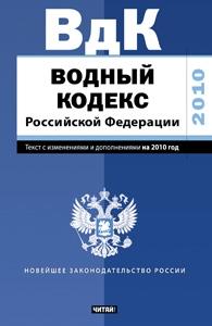 Водный кодекс Российской Федерации. Текст с изм.и доп. на 2010 год
