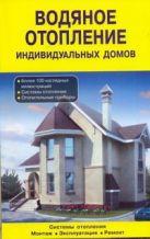 Назаров В.И. - Водяное отопление индивидуальных домов.' обложка книги
