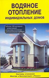 Назаров В.И. - Водяное отопление индивидуальных домов. обложка книги