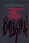 Таболов А.Б. - Водяра' обложка книги