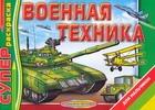 Военная техника Беланов Н.В.