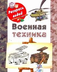 Военная техника - фото 1