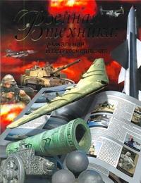 Военная техника: уникальная и парадоксальная