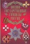 Военно-государственные символы России Сингаевский В.Н.
