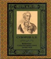 Суворов А.В. - Военно-стратегические заметки обложка книги