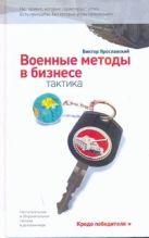 Ярославский В. - Военные методы в бизнесе.Тактика' обложка книги