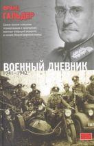 Гальдер Ф. - Военный дневник, (июнь 1941 - сентябрь 1942)' обложка книги