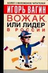 Вагин И.О. - Вожак, или лидер в России' обложка книги