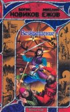 Новиков Борис - Возвращение' обложка книги