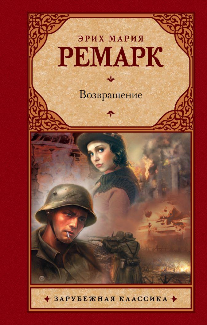 Ремарк Э.М. - Возвращение обложка книги