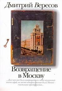 Вересов Д. Возвращение в Москву кангин а в москву в москву