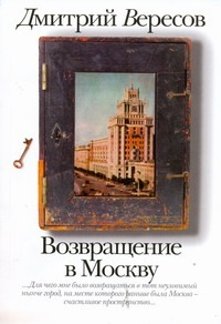 Возвращение в Москву