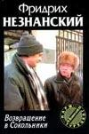 Возвращение в Сокольники Незнанский Ф.Е.