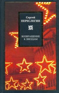 Возвращение к звездам. Фантастика и эвология от book24.ru