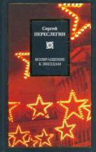 Переслегин С.Б. - Возвращение к звездам. Фантастика и эвология' обложка книги