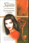 Горохов А. - Возвращение к любви обложка книги