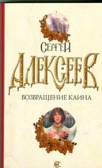 Возвращение Каина Алексеев С.Т.