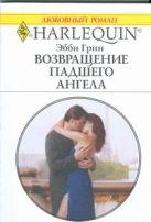 Грин Э. - Возвращение падшего ангела' обложка книги