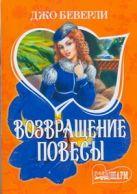 Беверли Д. - Возвращение повесы' обложка книги