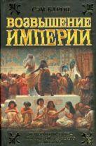 Барон Сэм - Возвышение империи' обложка книги