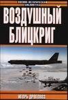 Дроговоз И.Г. - Воздушный блицкриг:Доктрина Дуэ в XXI веке или был ли прав итальянский генерал' обложка книги