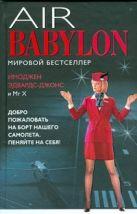 Эдвардс-Джонс И. - Воздушный Вавилон' обложка книги