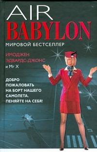 Воздушный Вавилон