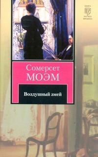 Моэм С. - Воздушный змей обложка книги