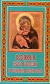 Гурьянова Л.С. - Возлюби свою болезнь и исцелись молитвой обложка книги