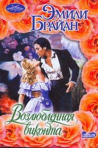 Возлюбленная виконта Брайан Эмили