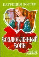 Поттер П. - Возлюбленный воин' обложка книги
