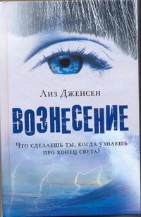 Дженсен Лиз - Вознесение обложка книги