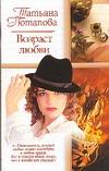 Потапова Т.Т. - Возраст любви' обложка книги