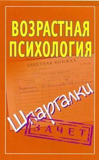 Возрастная психология на 5. Шпаргалки Оленникова М.В.