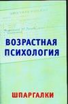 Оленникова М.В. - Возрастная психология на 5. Шпаргалки' обложка книги