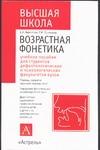 Винарская Е.Н. - Возрастная фонетика' обложка книги