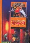 Джордан Р. - Возрожденный Дракон' обложка книги