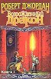 Джордан Р. - Возрожденный Дракон. В 2 кн. Кн. 1' обложка книги