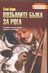 Хорн С. - Возьмите быка за рога' обложка книги