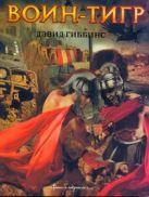 Гиббинс Д. - Воин - тигр' обложка книги