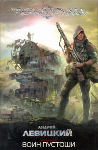 Воин Пустоши - фото 1
