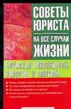 Воинская обязанность: вопросы и ответы Ильичева М.Ю.