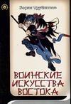 Трубников Б.Г. - Воинские искусства Востока' обложка книги