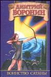 Воронин Д.А. - Воинство Сатаны' обложка книги